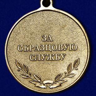 """Медаль """"За образцовую службу"""" (Российское пожарное общество) - реверс"""