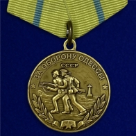 """Сувенирная медаль """"За оборону Одессы"""""""