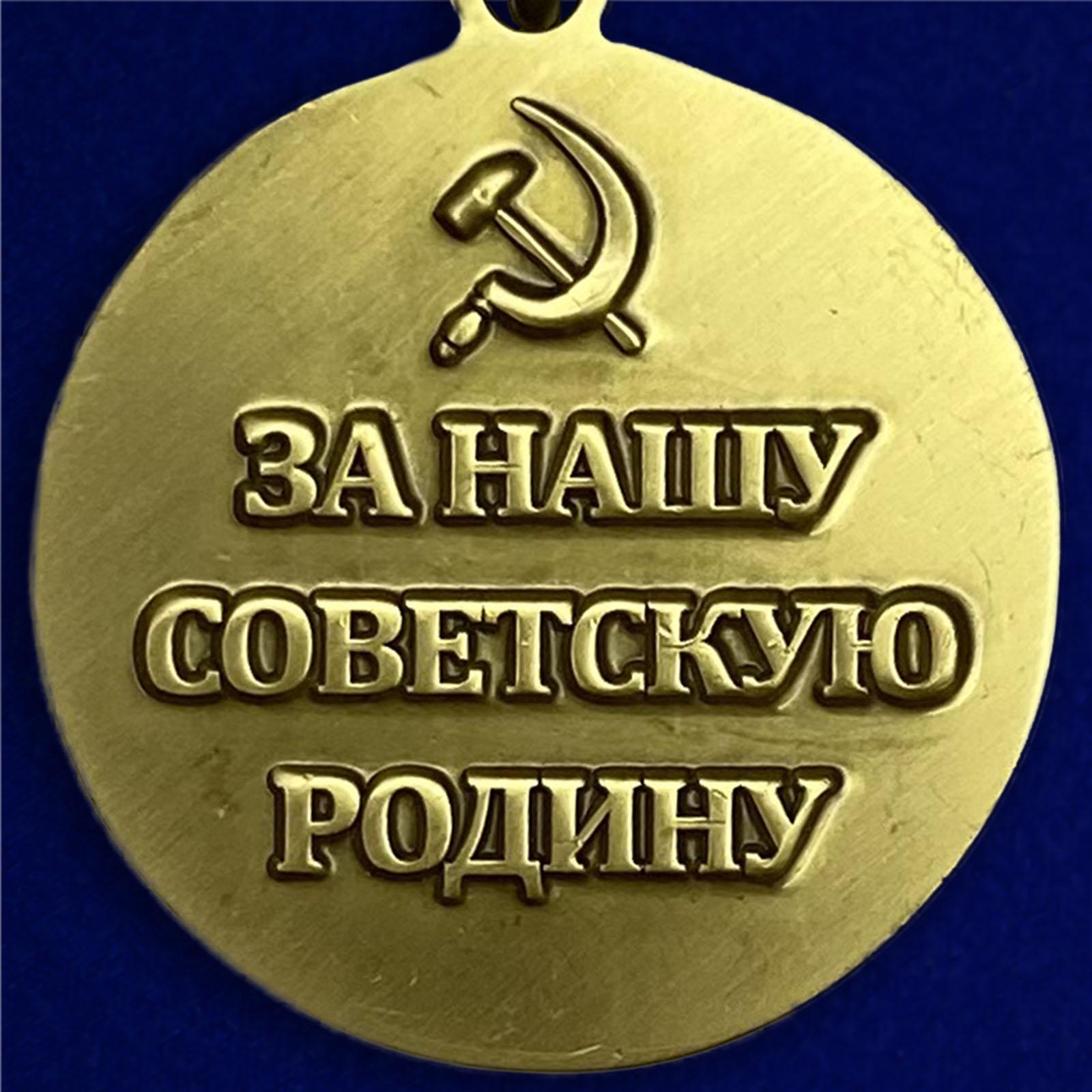 """Медаль """"За оборону Одессы""""Медаль """"За оборону Одессы""""- обратная сторона"""