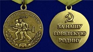 """Медаль """"За оборону Одессы""""Медаль """"За оборону Одессы""""- аверс и реверс"""