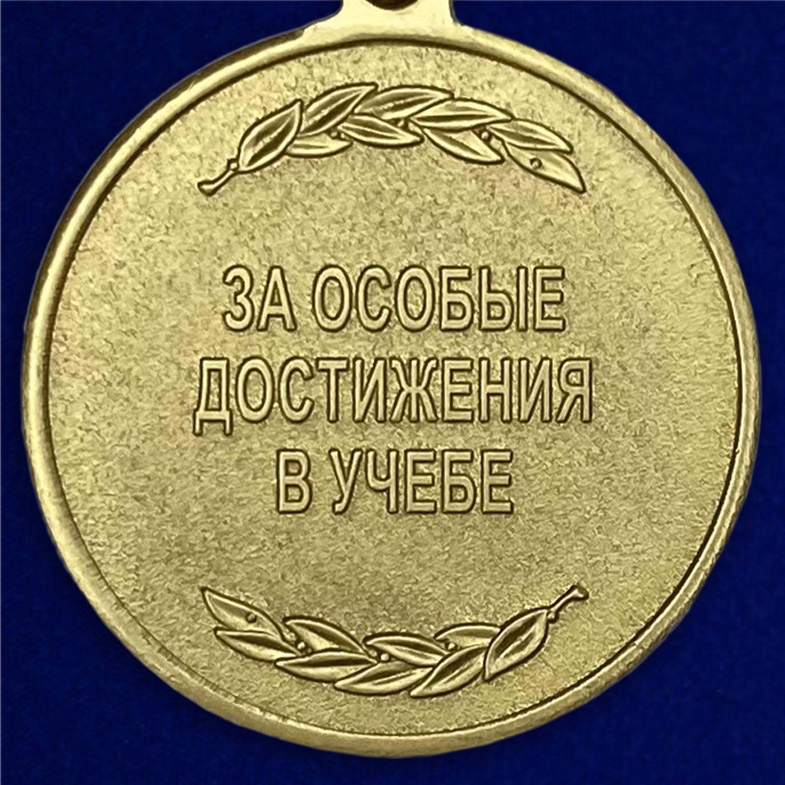 """Купить медаль """"За особые достижения в учебе"""""""