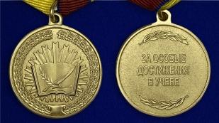 """Медаль """"За особые достижения в учебе"""" - аверс и реверс"""