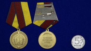 Медаль За особые достижения в учебе - сравнительный размер