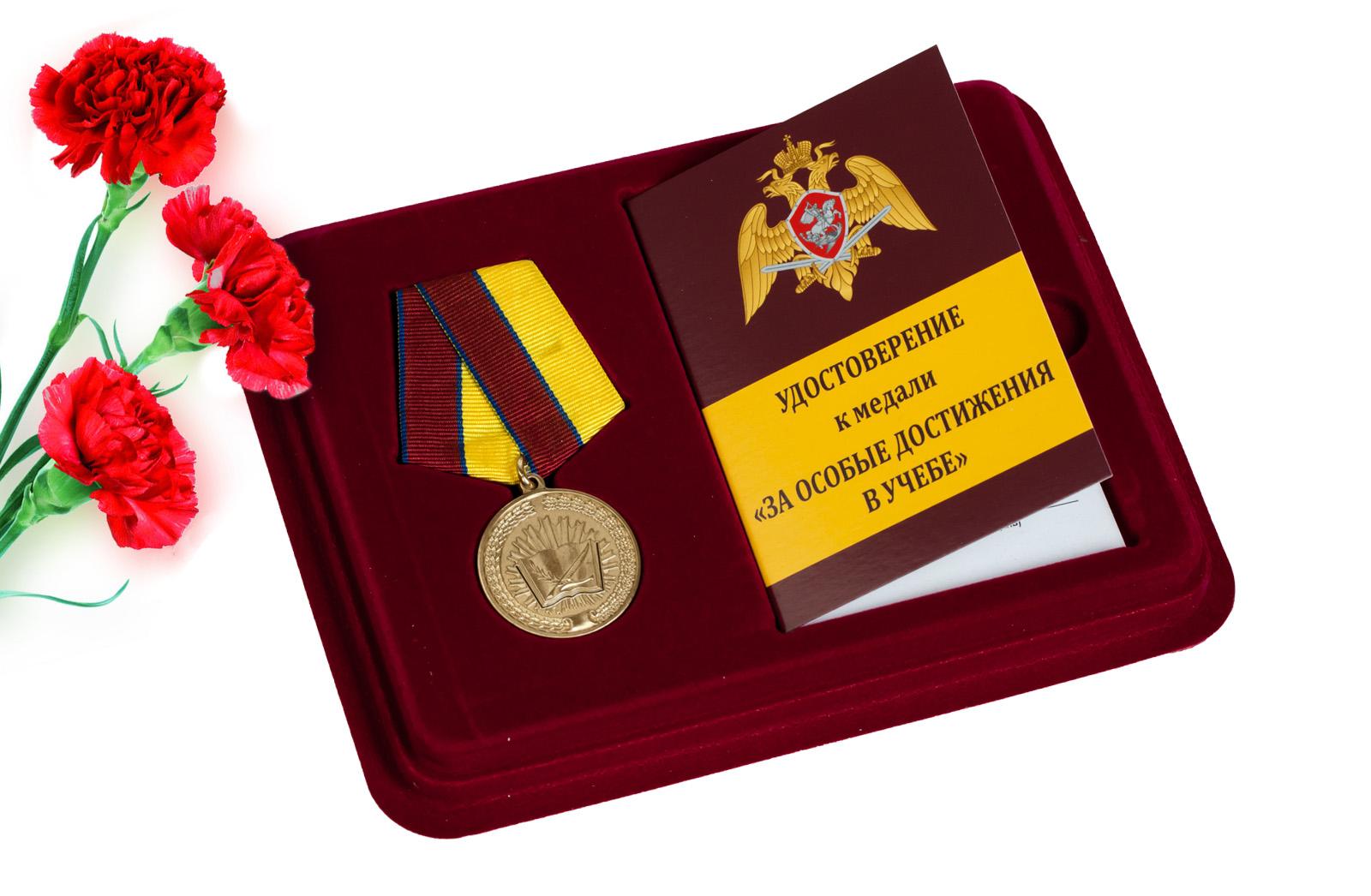 Купить медаль За особые достижения в учебе Росгвардия с доставкой