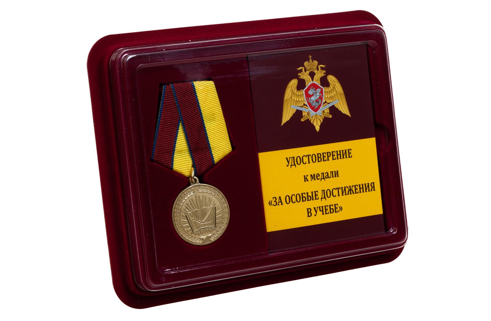 Купить медаль За особые достижения в учебе Росгвардия оптом или в розницу