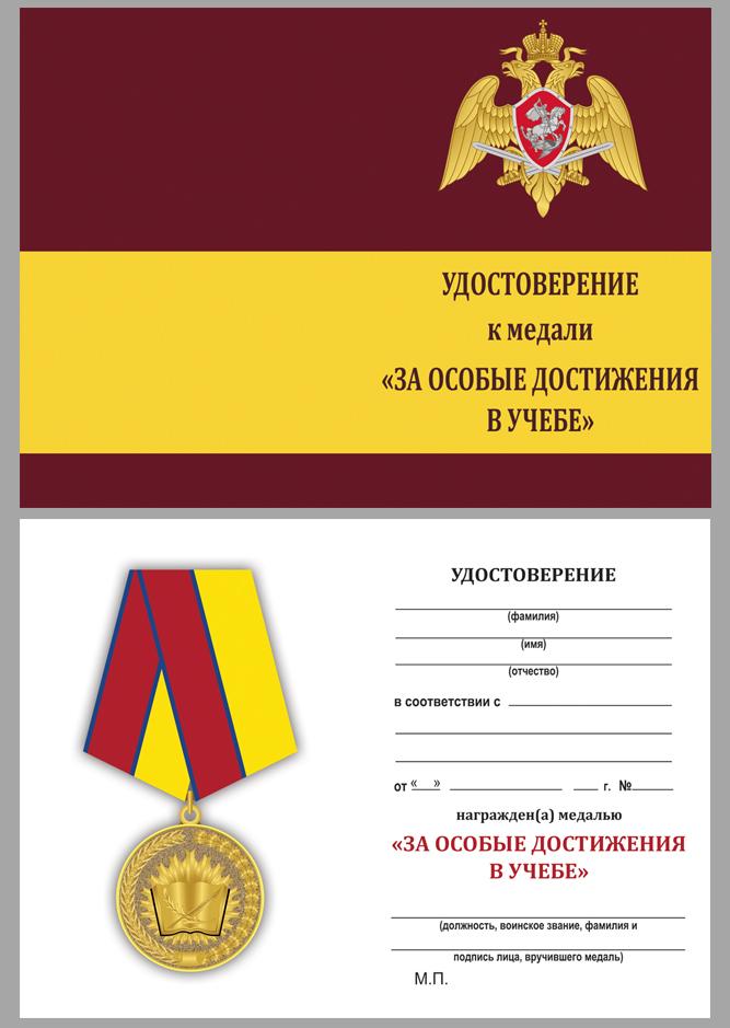Медаль За особые достижения в учебе Росгвардия - удостоверение