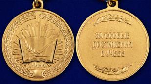 Медаль За особые достижения в учебе Росгвардия - аверс и реверс