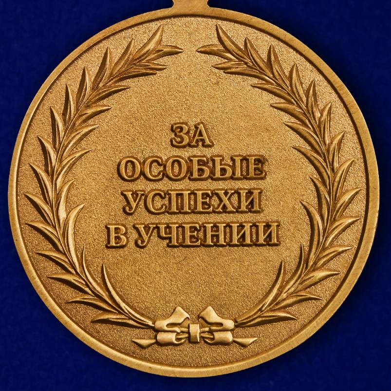 """Медаль """"За особые успехи в учении"""" в солидном футляре по выгодной цене"""
