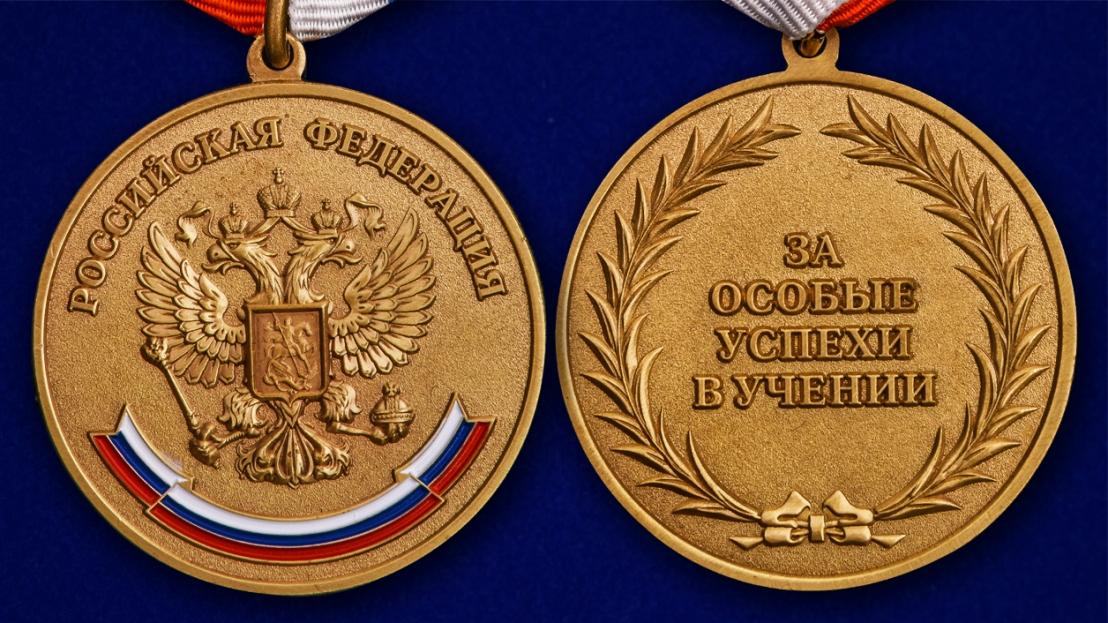 """Медаль """"За особые успехи в учении"""" - аверс и реверс"""