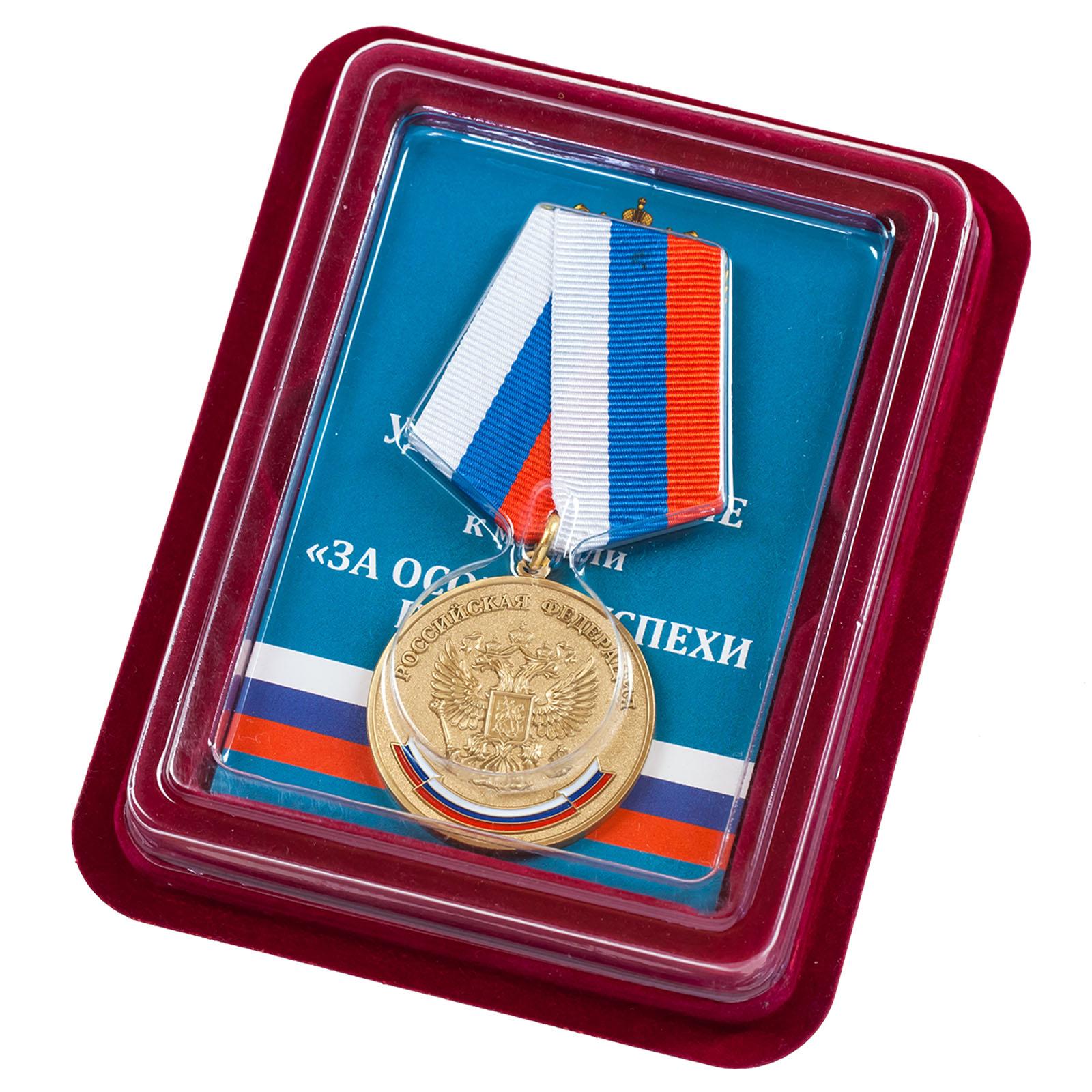 """Медаль """"За особые успехи в учении"""" в солидном футляре"""