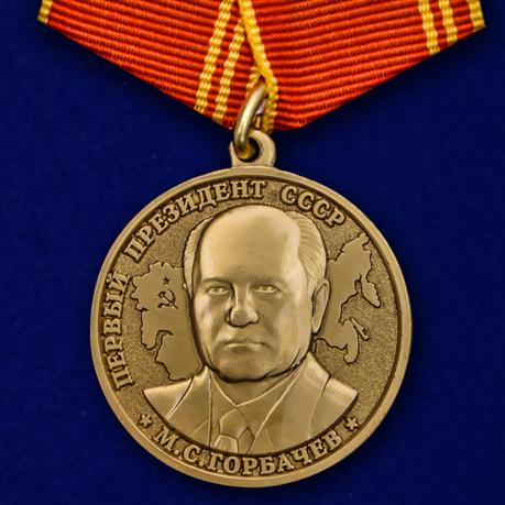 """Медаль """"За особые заслуги"""" Первый президент СССР Горбачев М.С."""