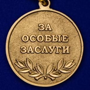 """Медаль """"За особые заслуги"""" Первый президент СССР Горбачев М.С. по выгодной цене"""