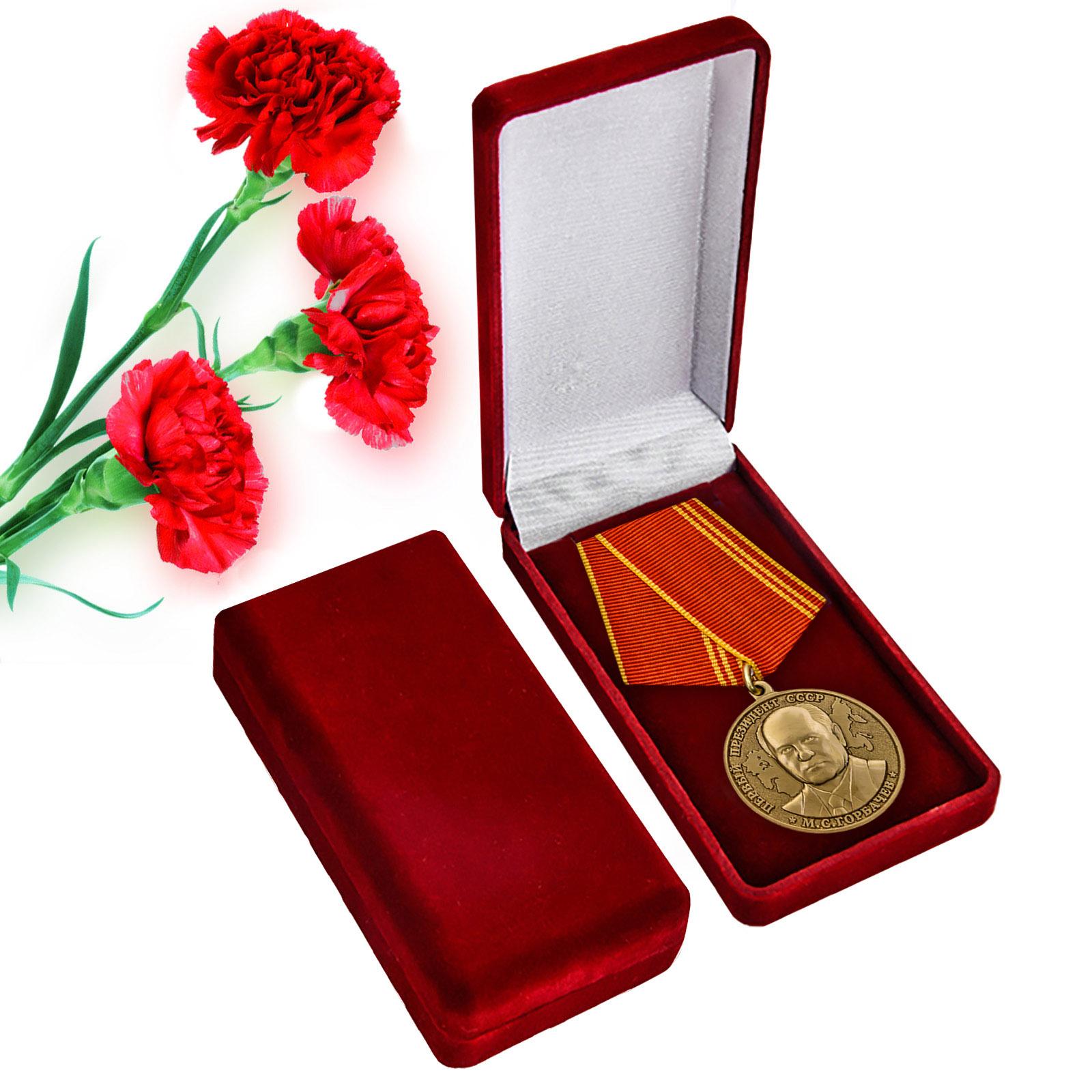 Купить медаль За особые заслуги Президент СССР Горбачев М.С. онлайн