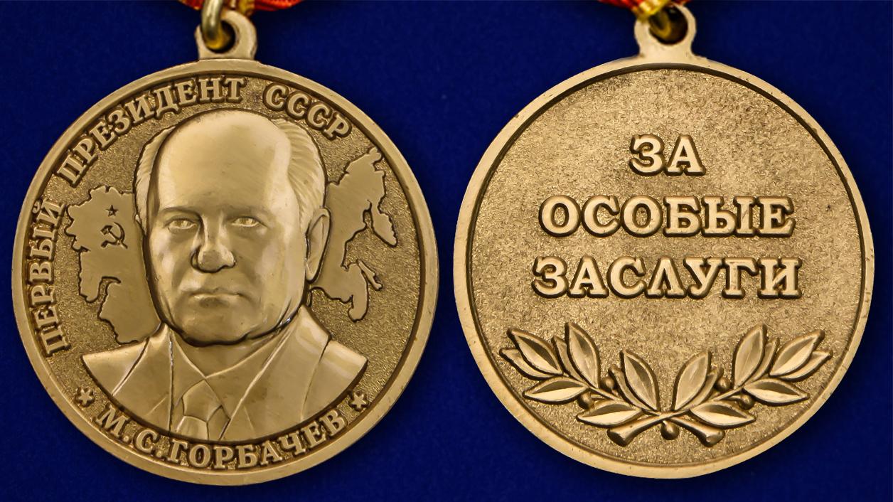 Медаль За особые заслуги Президент СССР Горбачев М.С. - аверс и реверс