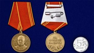 Медаль За особые заслуги Президент СССР Горбачев М.С. - сравнительный вид