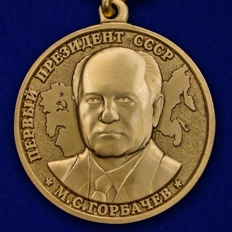 Медаль За особые заслуги Президент СССР Горбачев М.С.