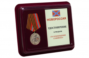 """Медаль """"За освобождение Славянска"""" в футляре"""