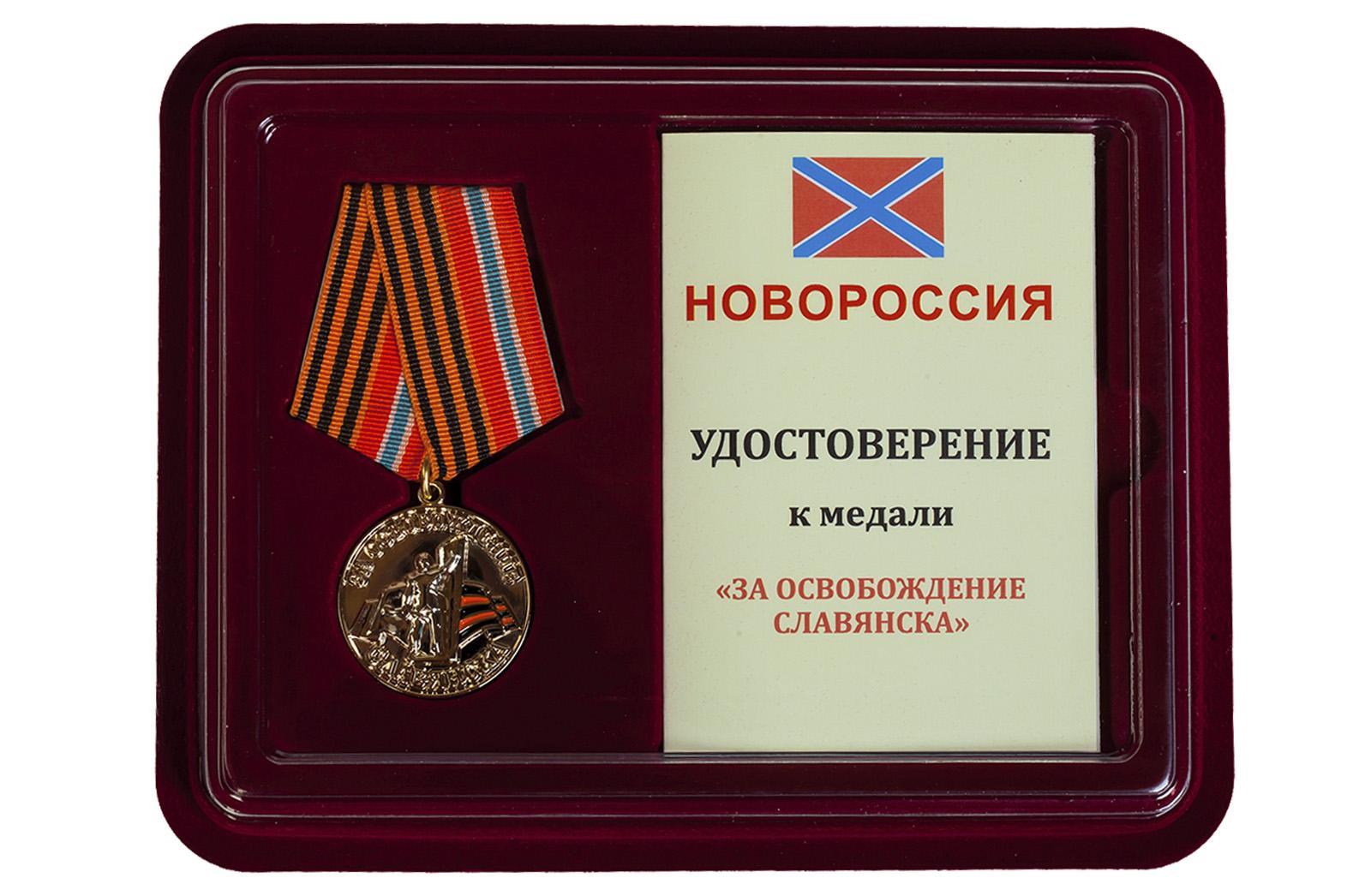 """Медаль """"За освобождение Славянска"""" купить в Военпро"""