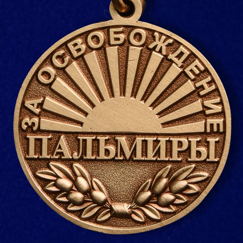 """Медаль """"За освобождение Пальмиры"""" - аверс"""