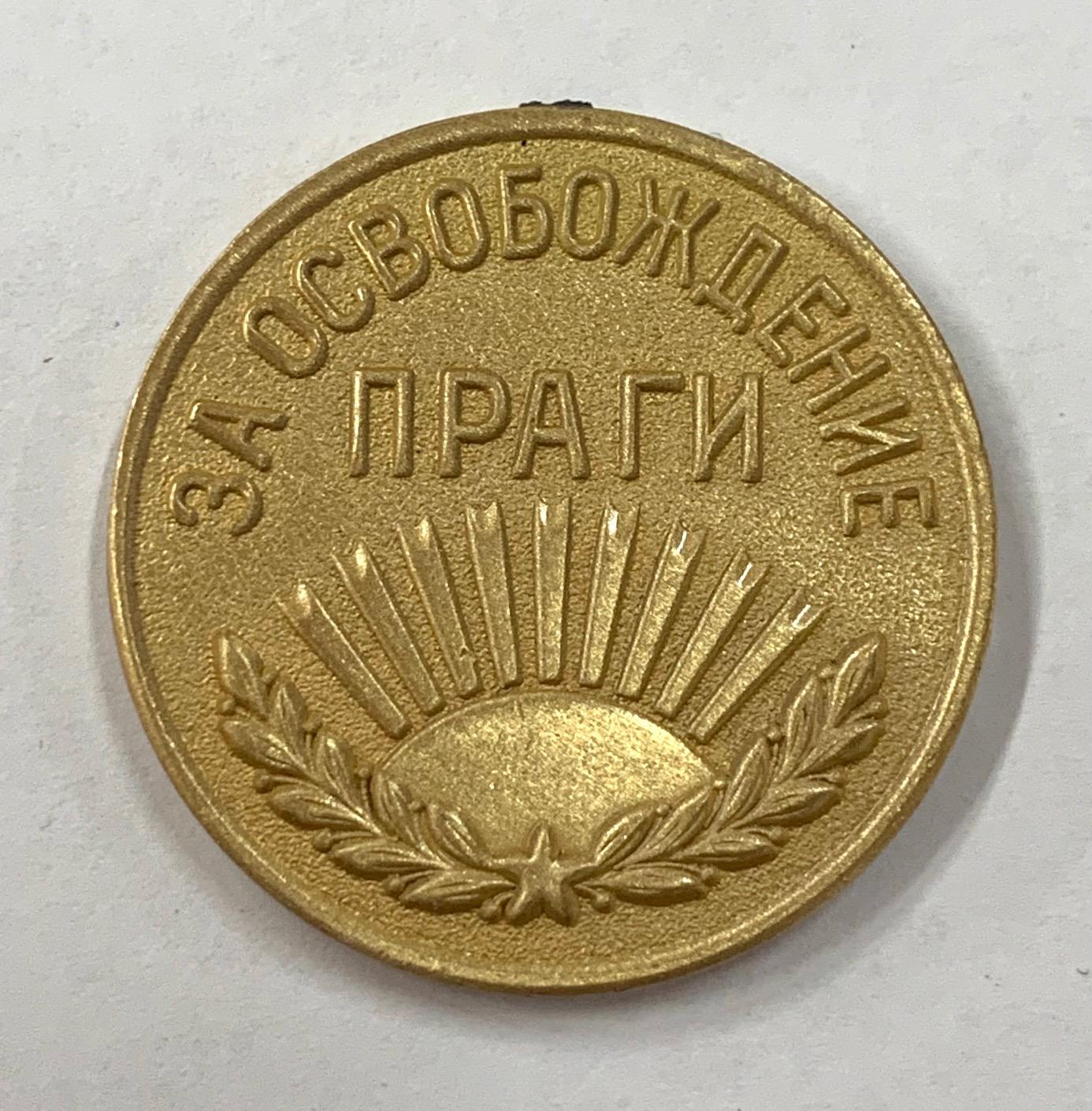 Медаль за освобождение Праги (муляж)