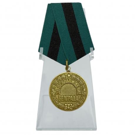 Медаль За освобождение Белграда на подставке