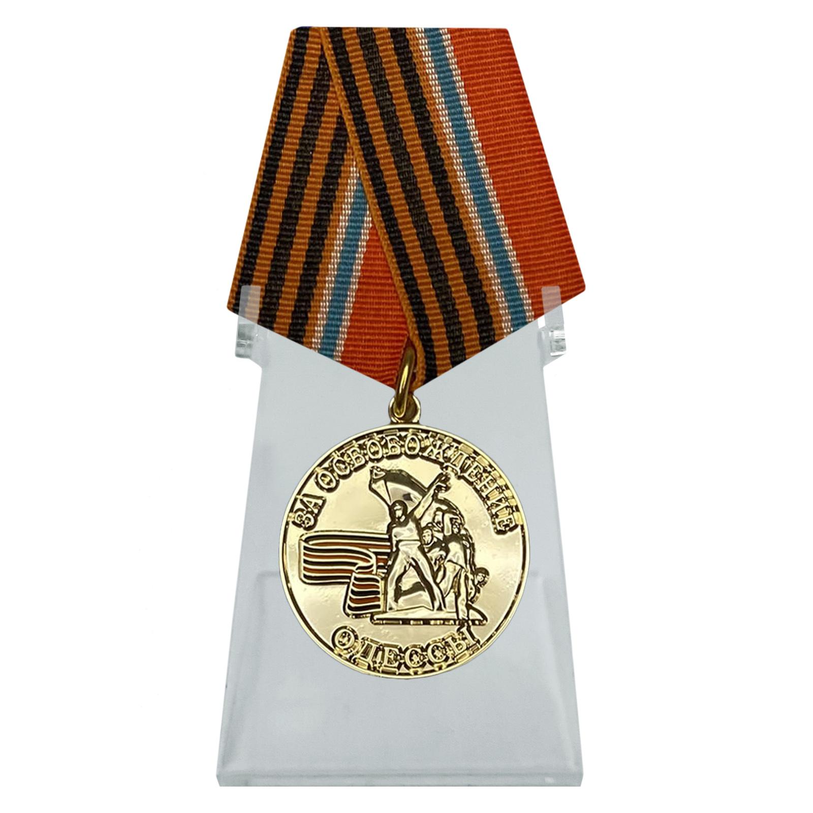 Медаль За освобождение Одессы на подставке