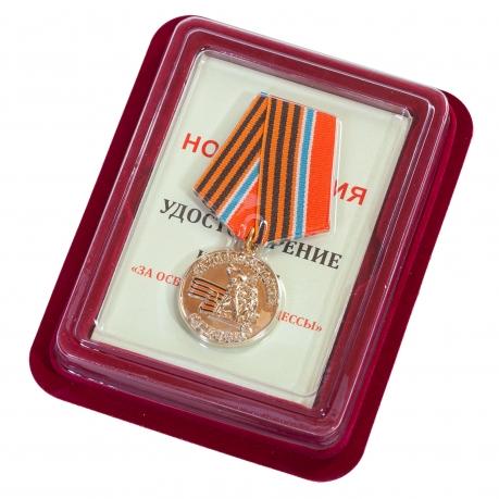 """Медаль """"За освобождение Одессы"""" Новороссия"""