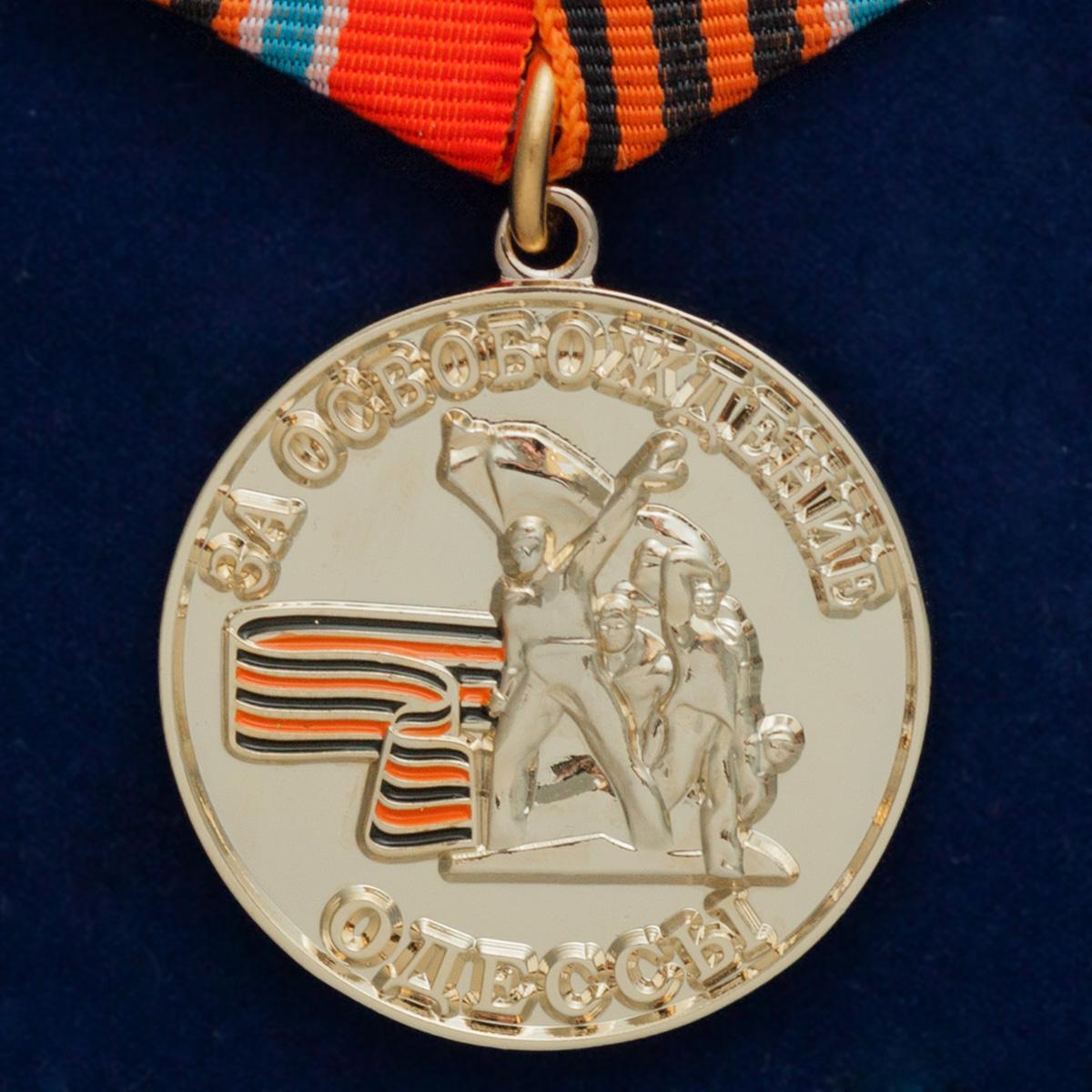 """Купить медаль """"За освобождение Одессы"""" Новороссия"""