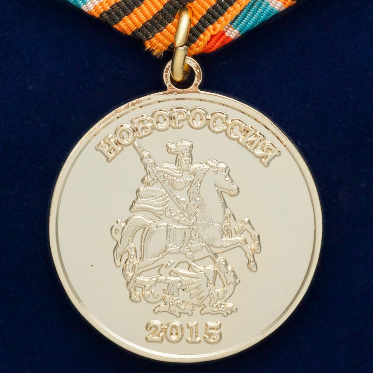 """Медаль """"За освобождение Одессы"""" Новороссия  - купить по выгодной цене"""