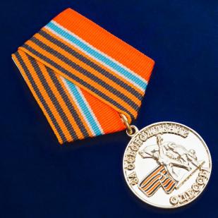 """Медаль """"За освобождение Одессы"""" Новороссия - общий вид"""