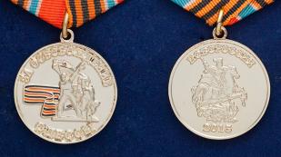"""Медаль """"За освобождение Одессы"""" Новороссия - аверс и реверс"""