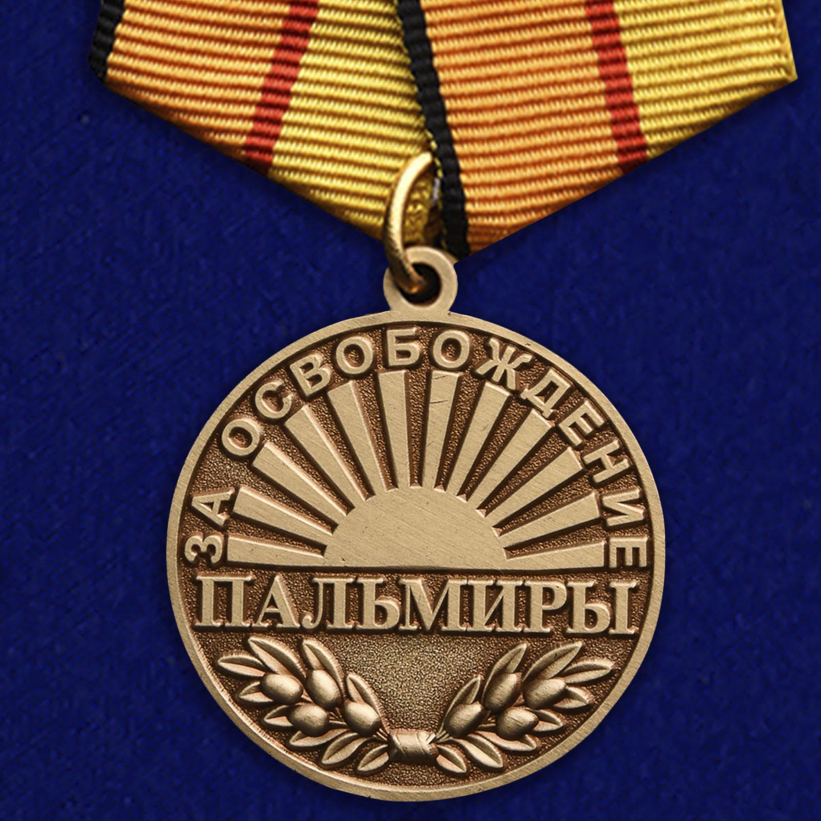 """Медаль """"За освобождение Пальмиры"""" МО РФ"""