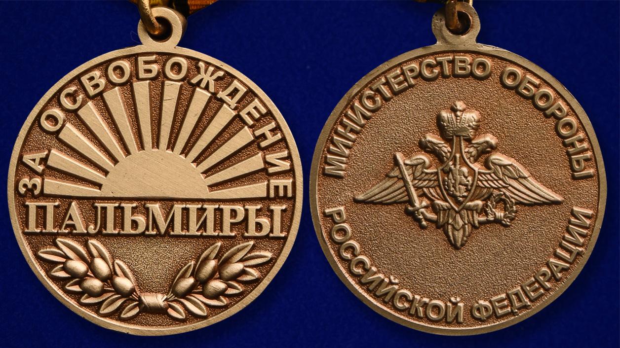 """Медаль """"За освобождение Пальмиры"""" - аверс и реверс"""