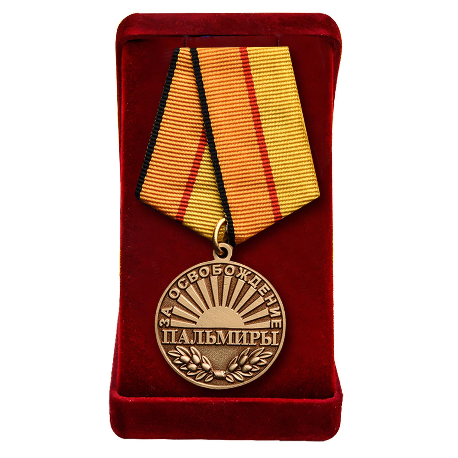 """Медаль """"За освобождение Пальмиры"""" МО РФ в футляре"""