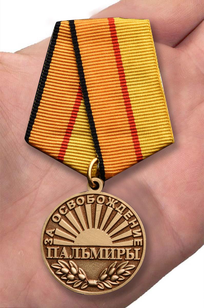 """Медаль """"За освобождение Пальмиры"""" МО"""