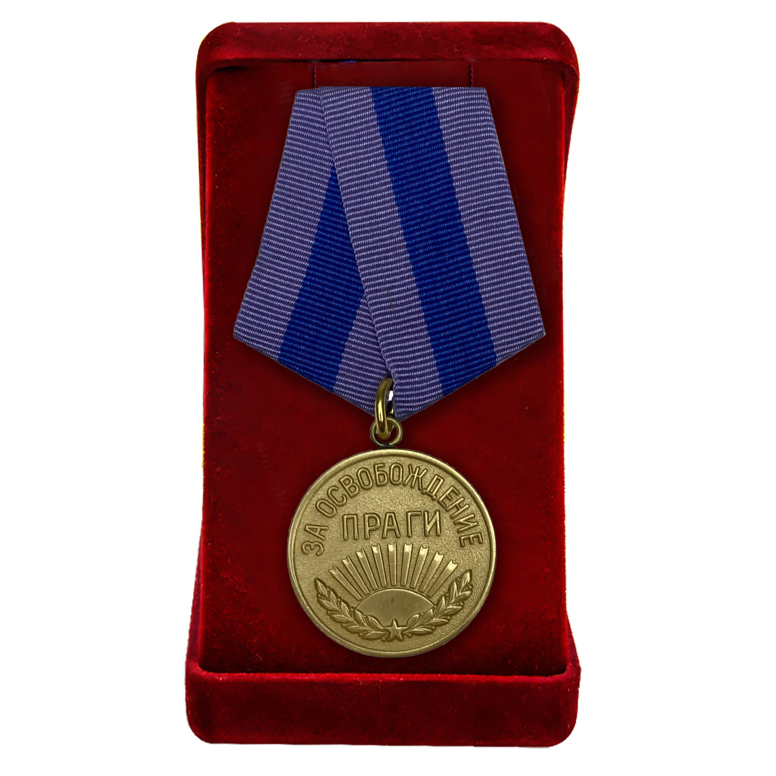 """Муляж медали """"За освобождение Праги"""" 1945 г."""