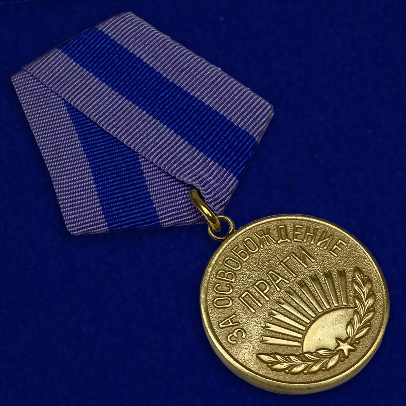 """Медаль """"За освобождение Праги"""" 1945 г."""