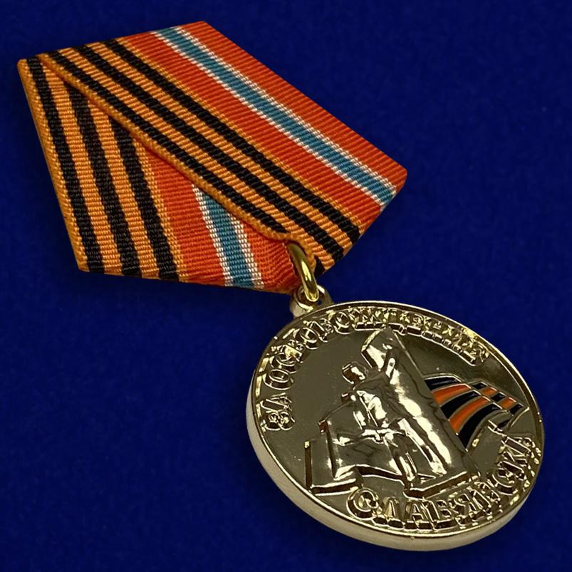 """Памятная медаль """"За освобождение Славянска"""" - общий вид"""
