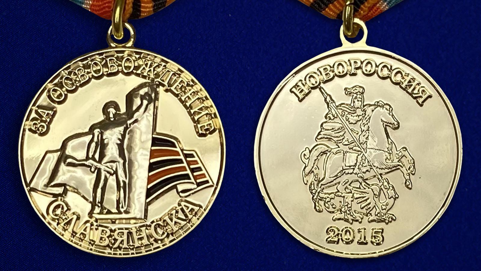 """Памятная медаль """"За освобождение Славянска"""" - аверс и реверс"""