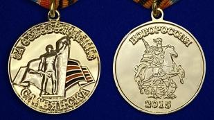 """Медаль """"За освобождение Славянска"""" аверс и реверс"""