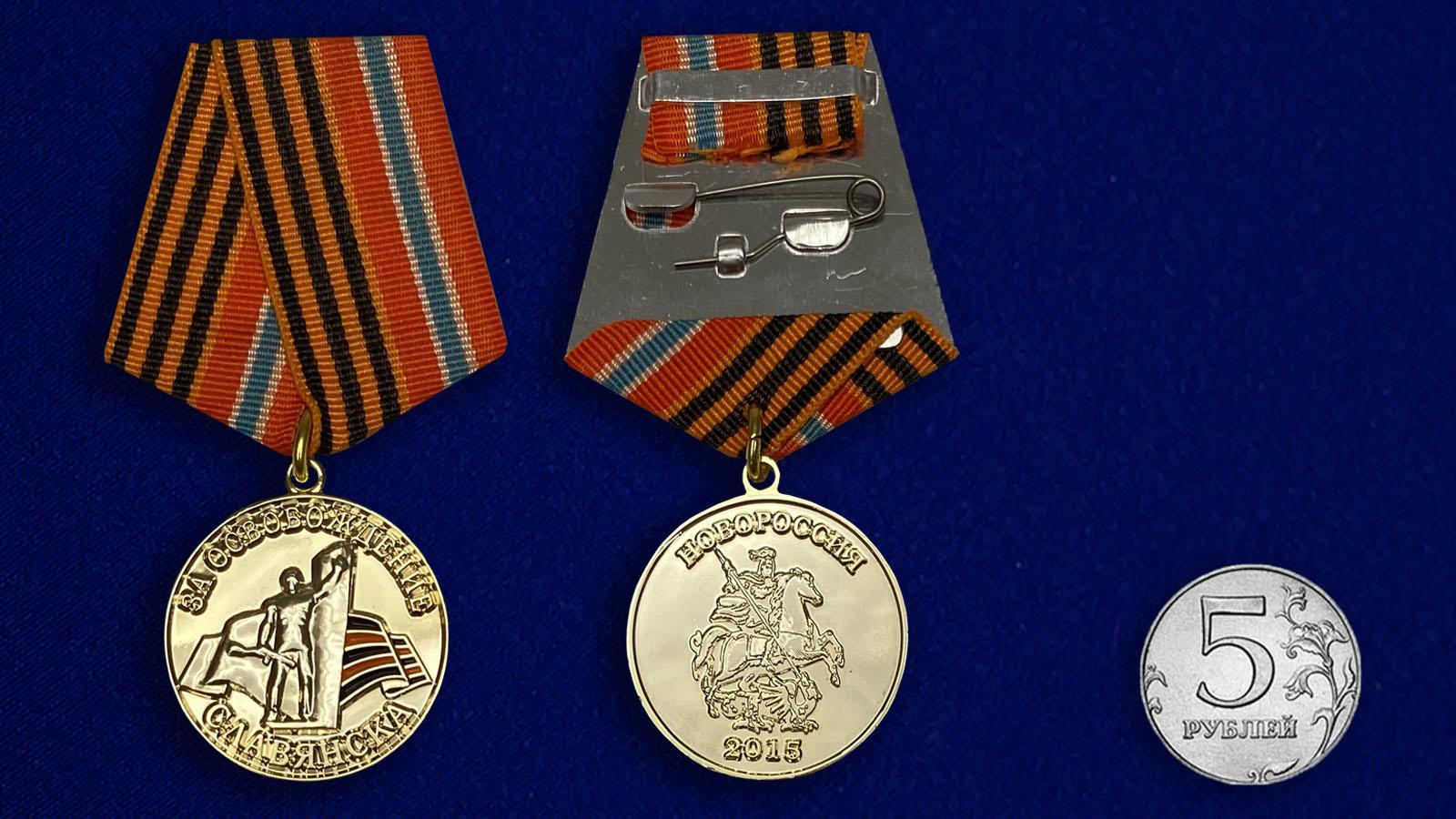 """Памятная медаль """"За освобождение Славянска"""" - сравнительный вид"""