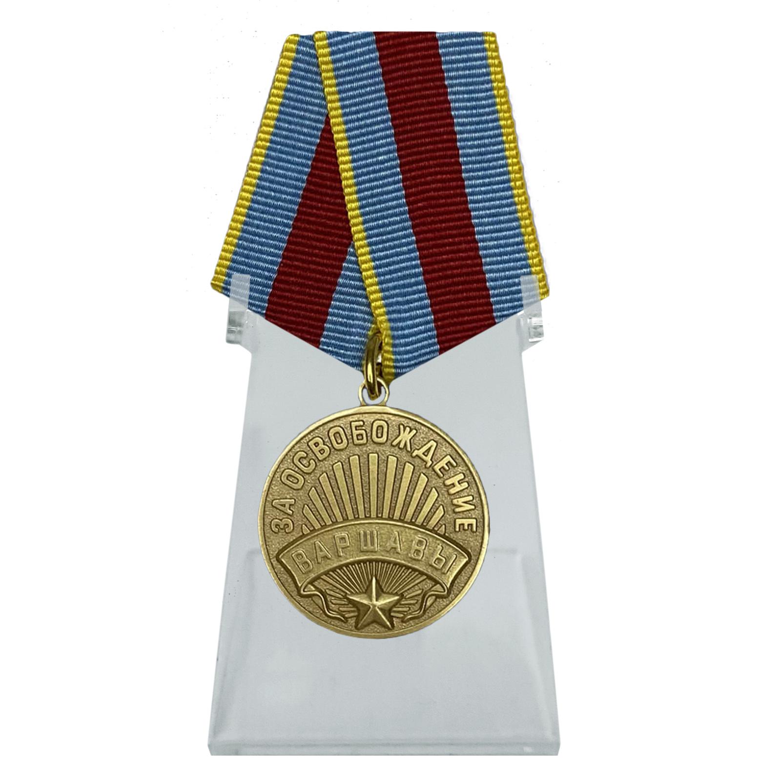 Медаль За освобождение Варшавы на подставке