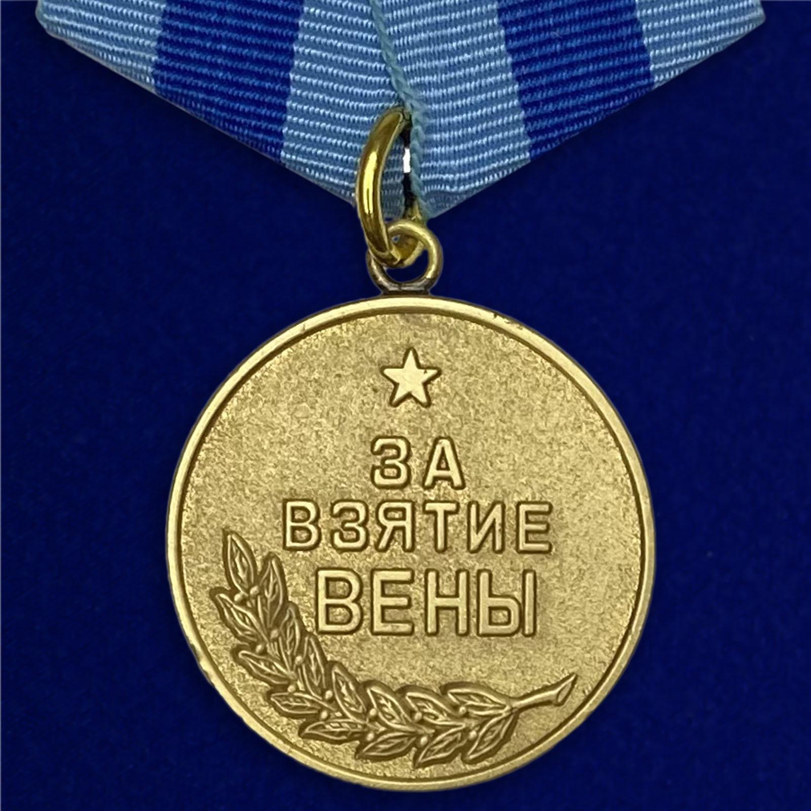 """Медаль """"За освобождение Вены. 13 апреля 1945"""""""