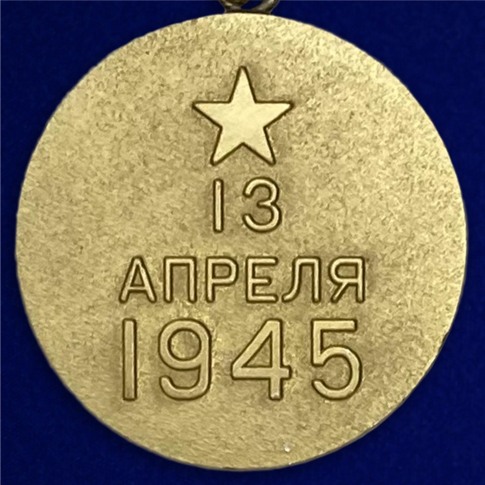 """Медаль """"За освобождение Вены. 13 апреля 1945"""" - обратная сторона"""