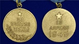 """Медаль """"За освобождение Вены. 13 апреля 1945"""" - аверс и реверс"""