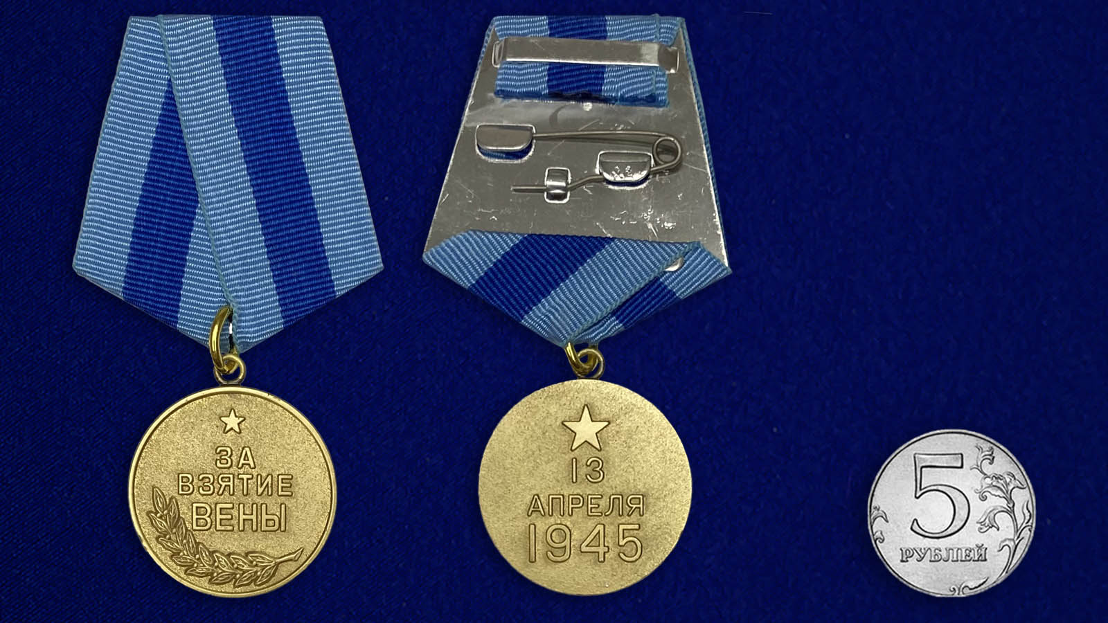 """Медаль """"За освобождение Вены. 13 апреля 1945"""" - сравнительный размер"""