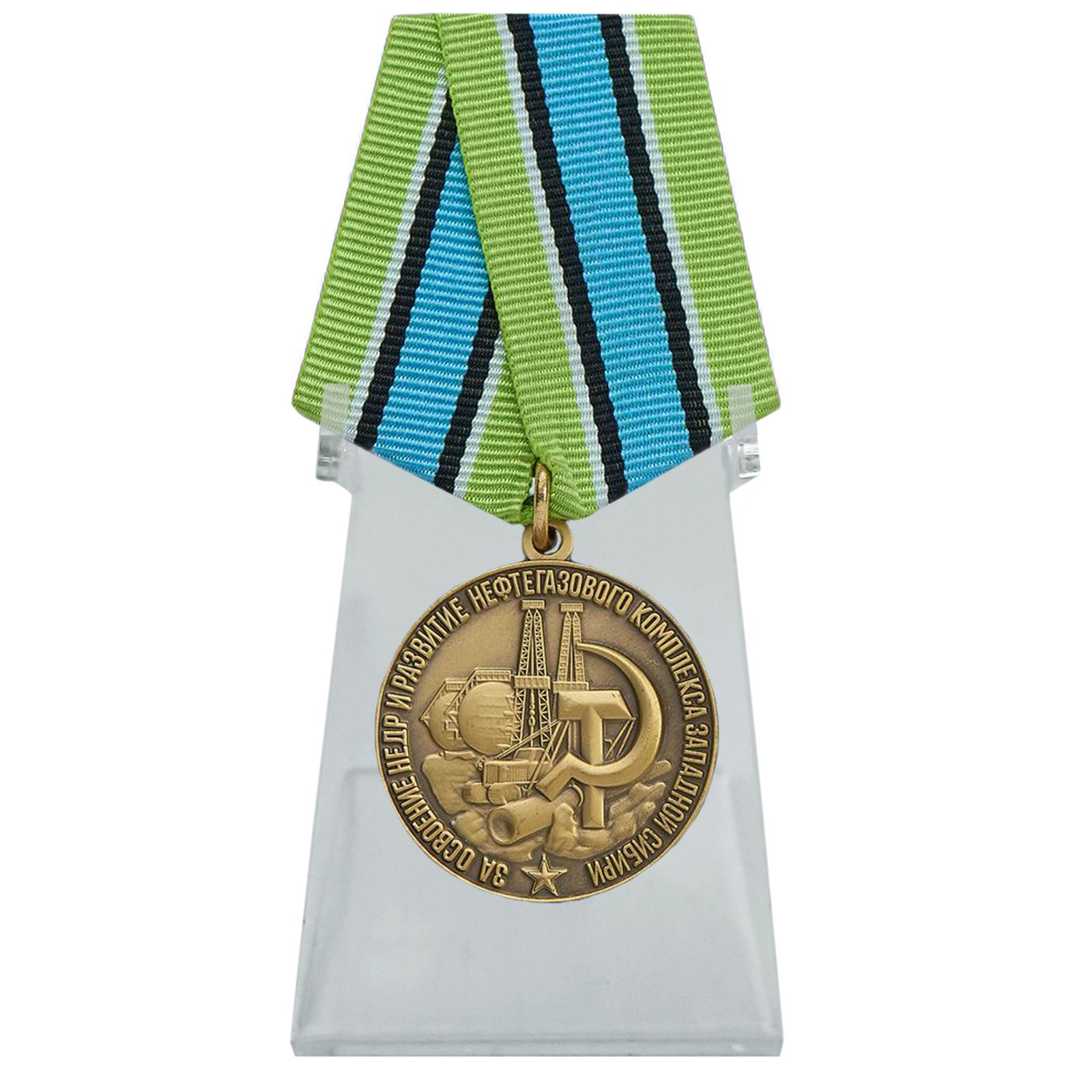 Медаль За освоение недр и развитие нефтегазового комплекса Западной Сибири на подставке