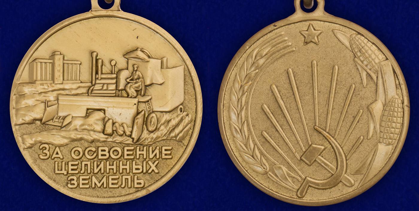 """Медаль """"За освоение целинных земель"""" - аверс и реверс"""