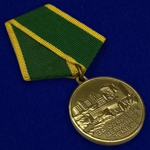 """Купить муляж медали """"За освоение целинных земель"""""""