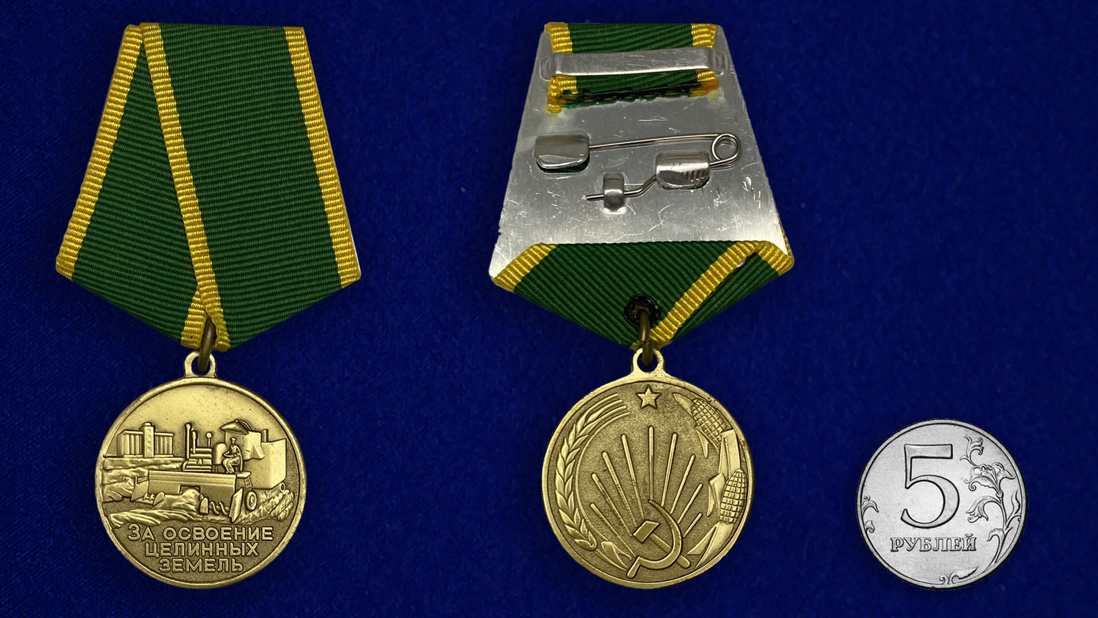 Медаль За освоение целинных земель - сравнительный размер
